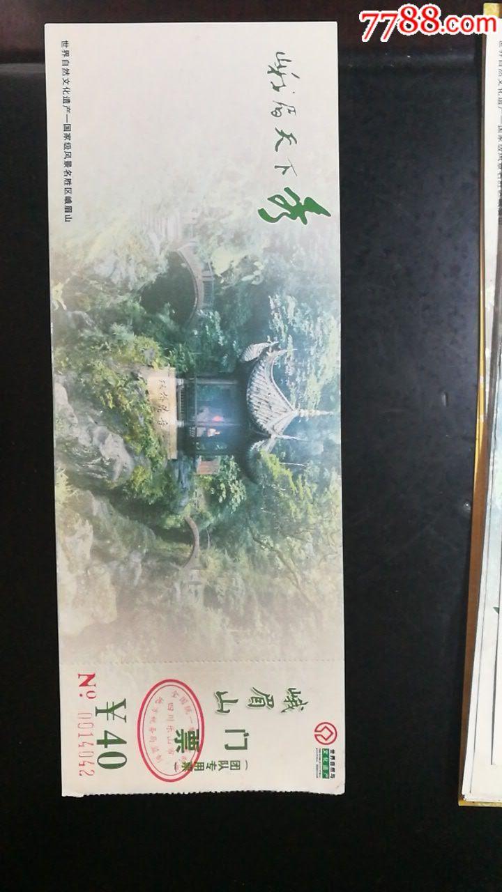 四川峨眉山风景区