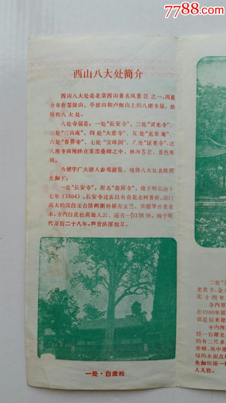 北京八大处门票_北京西山八大处简介83年北京八大处公园_旅游景点门票