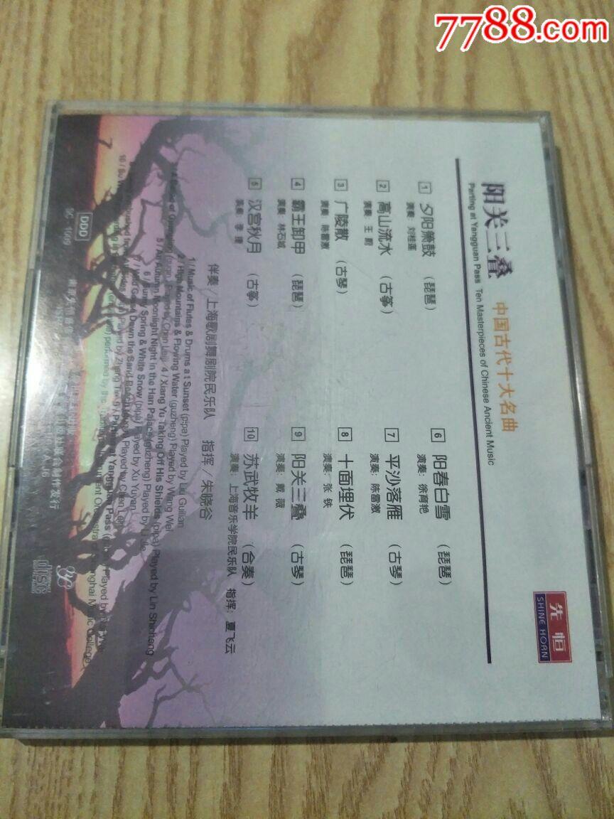 阳关三叠(古琴,古筝,琵琶)