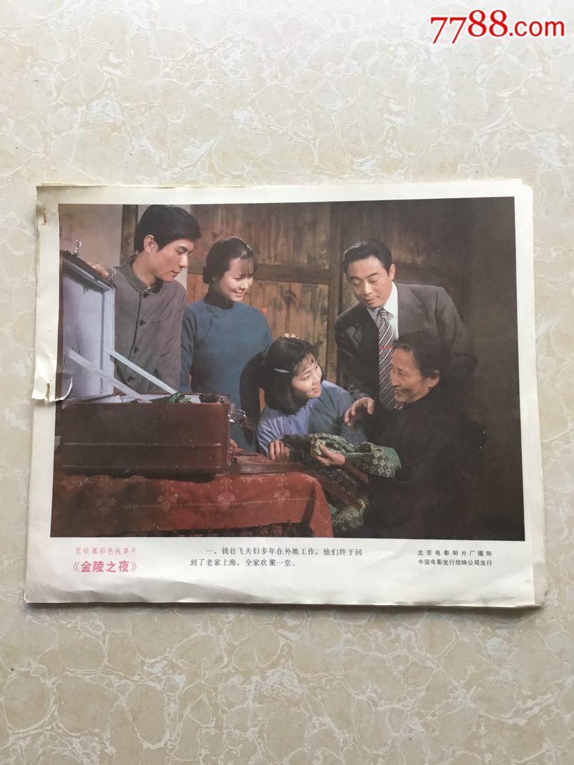 南京被联合国教科文组织选为世界文学之都