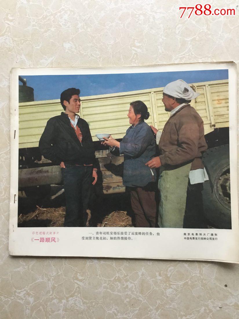 《一路顺风》电影剧情剧照(8张全)