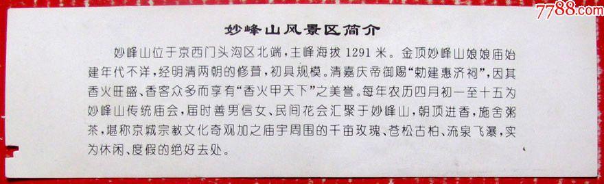 北京妙峰山景区15元--早期北京门票甩卖-实拍-罕见_价格3.