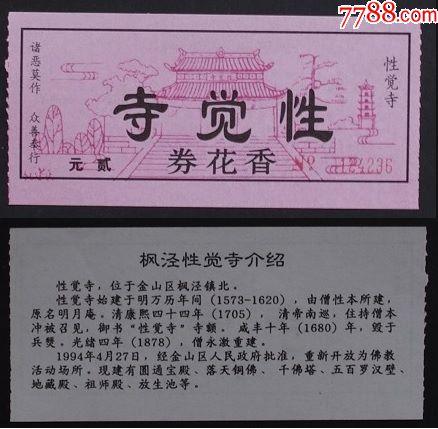 性觉寺-上海金山(se59898975)_
