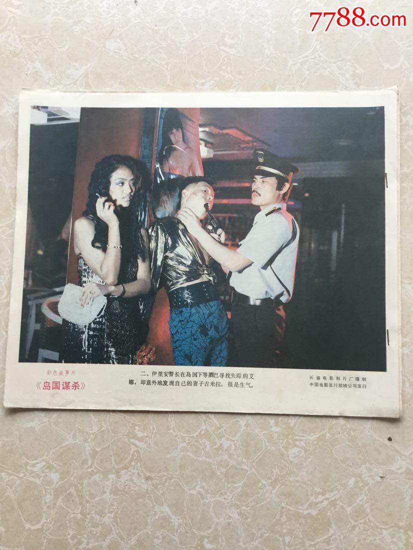 《岛国谋杀》电影剧情剧照(8张全)