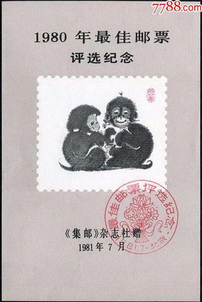 1980年(猴)最佳邮票评选纪念张(se59927226)_