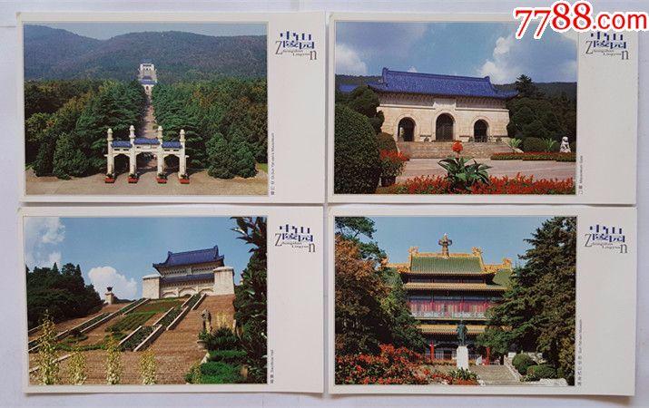 南京-中山陵园风光明信片(1套8枚)/背面已盖纪念印章