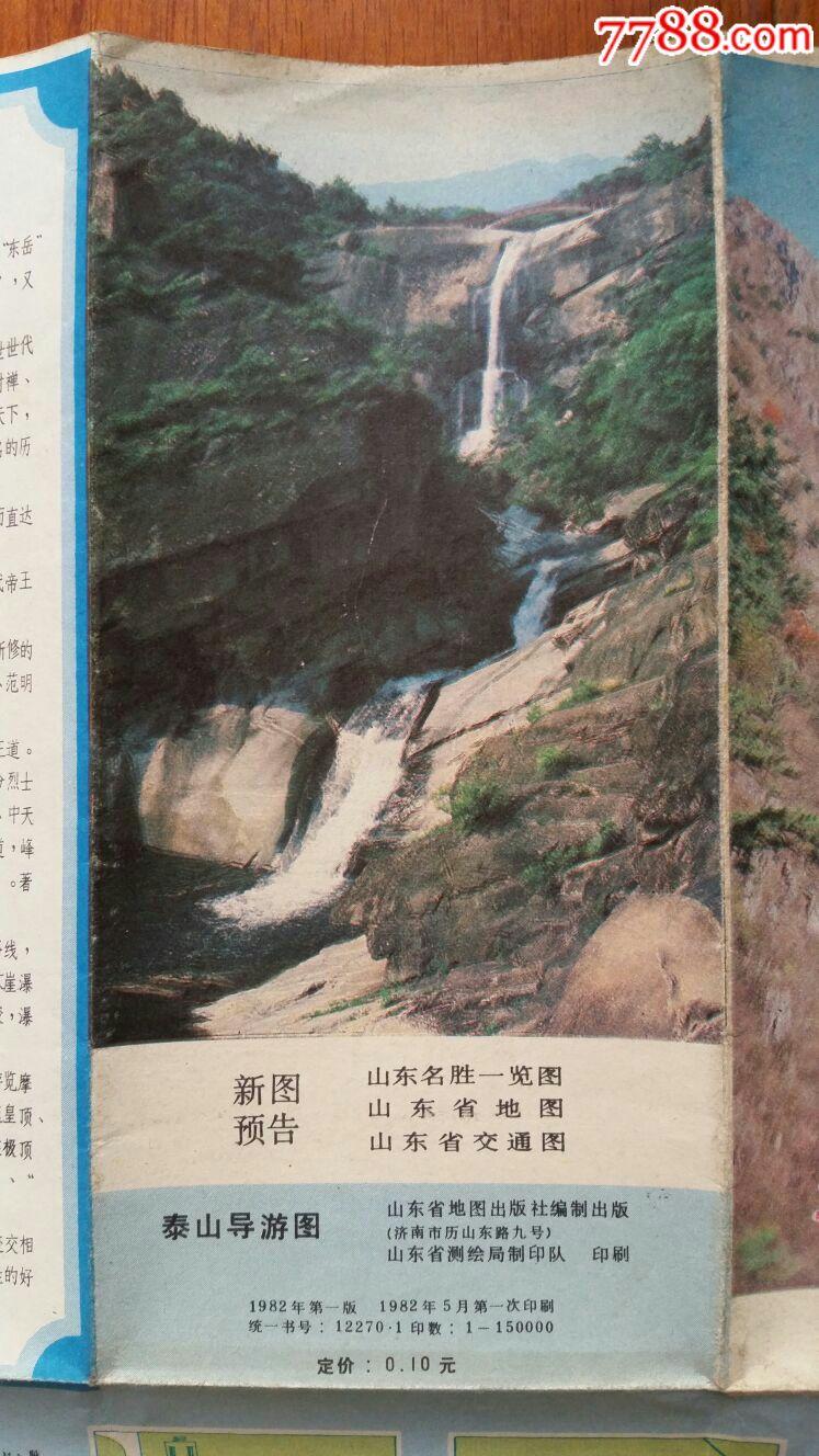 泰山导游图·8开山东省地图出版社