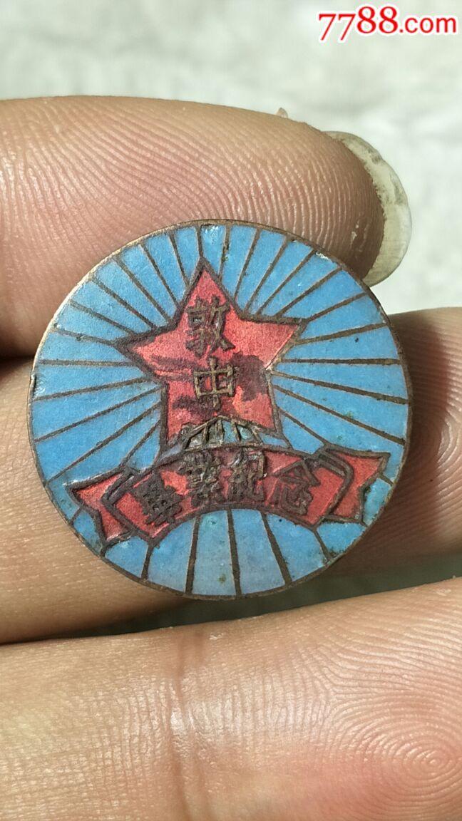 50年代,敦化中学,毕业徽章
