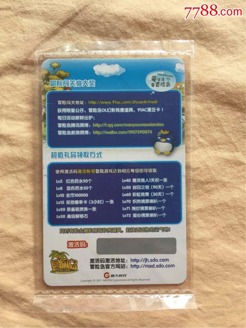 4445号-盛大-冒险岛-超值礼品卡