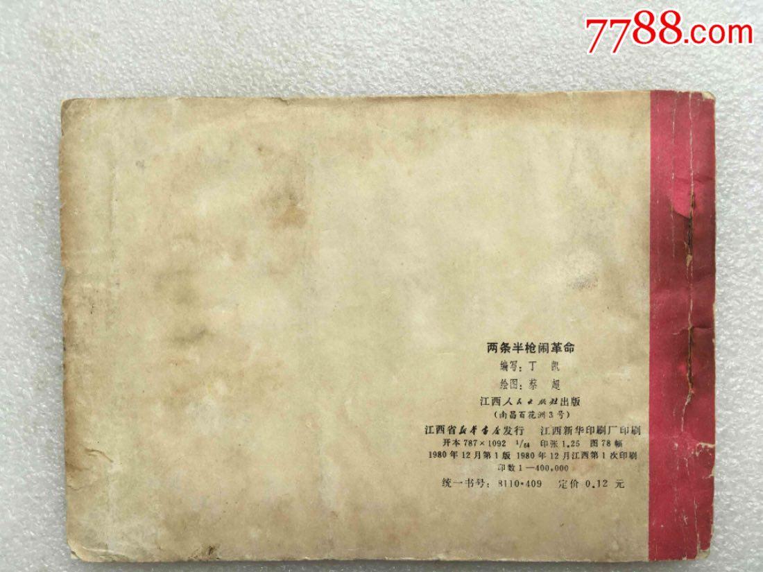 两条半枪闹革命(80一版一印)江西革命斗争故事