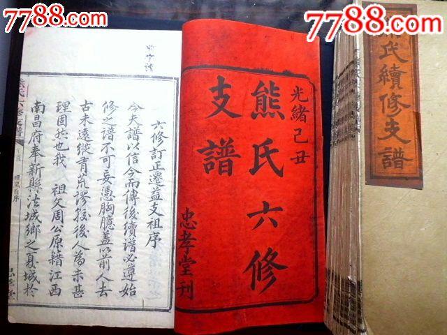 熊氏族谱(se59994508)_7788收藏__收藏热线