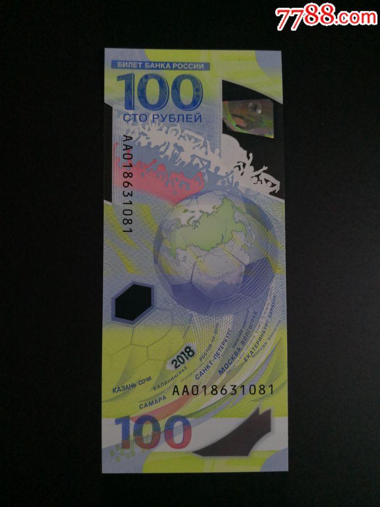 2018俄罗斯世界杯纪念钞