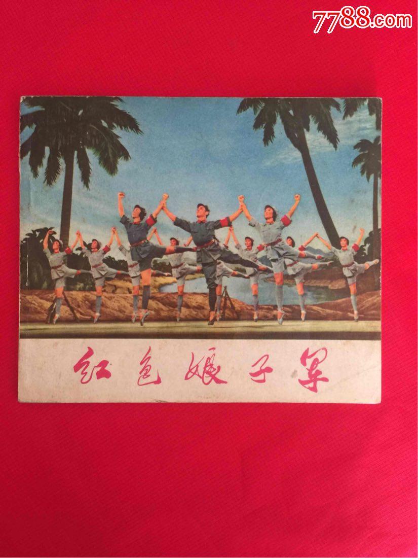 红色娘子军(se60024360)_