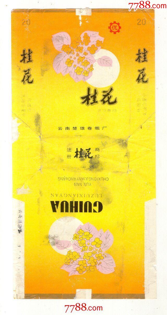 桂花(云南通海印)(84s)