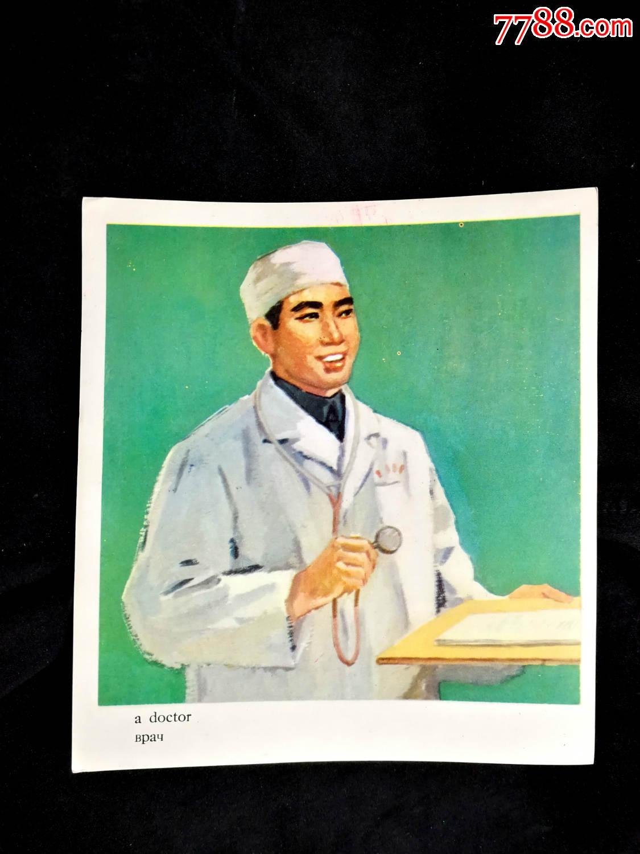 《男大夫,小背心》【双面硬纸版尺寸19.5x17.5公分】!