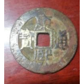 康熙背汉东-¥35 元_货币古币_7788网