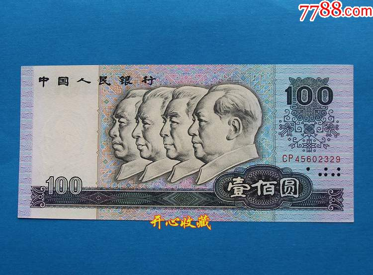全新挺版第四套人民币80年100元cp首发冠四版人民币一百元80100一张