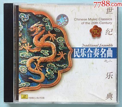 cd光盘《民乐合奏名曲》步步高,紫竹调,瑶族舞曲等民乐经典合奏曲11首