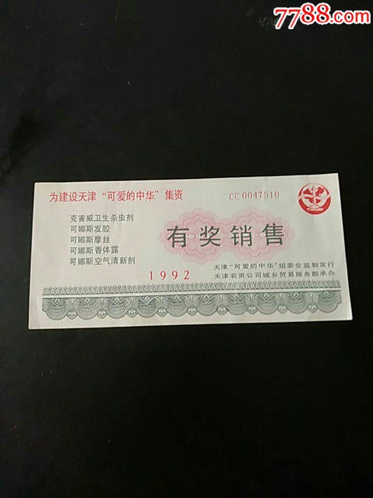 """1992为建设天津""""可爱的中华""""集资·有奖销售1全新"""