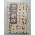 1983年《书法精论》-¥30 元_80-85年旧书_7788网