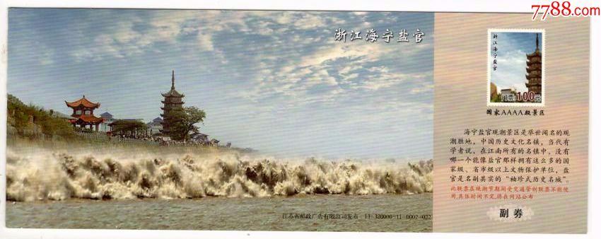 《80分马踏飞燕》邮资门票--海宁盐官观潮景区