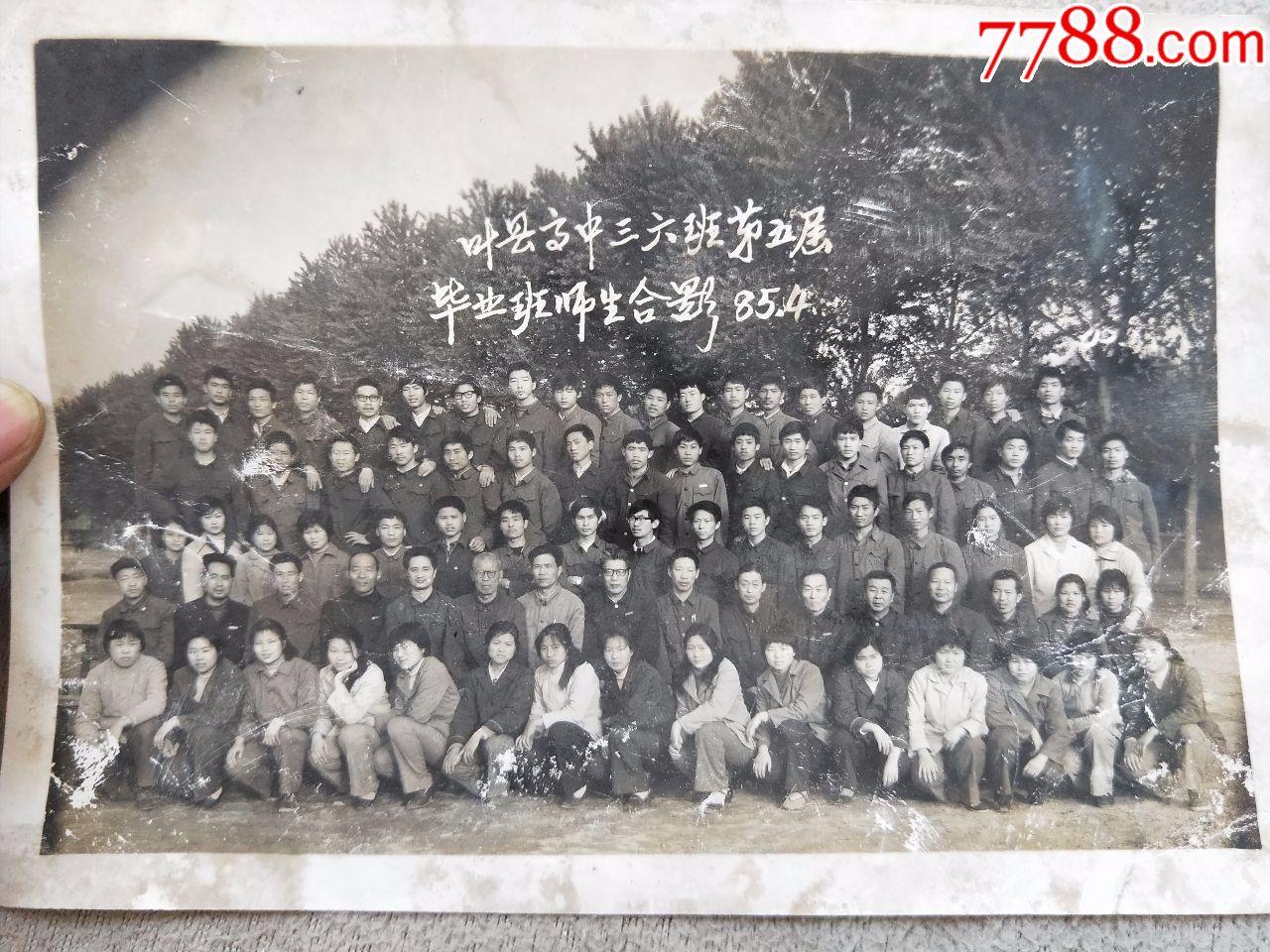 照片1425,叶县高中三六班留念毕业版v照片二高中英语北师大图片