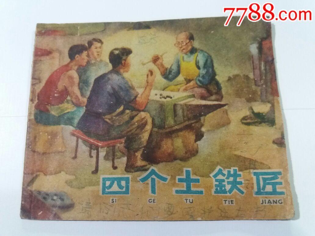 50年代版本连环画-四个土铁匠(仅印60000册,稀少)