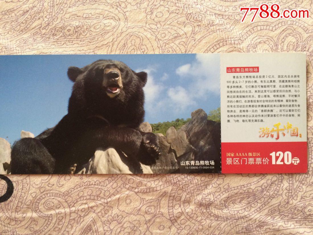 山东青岛熊牧场马片
