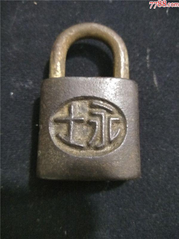 上世纪60-70年代士永铁锁一把无钥匙.