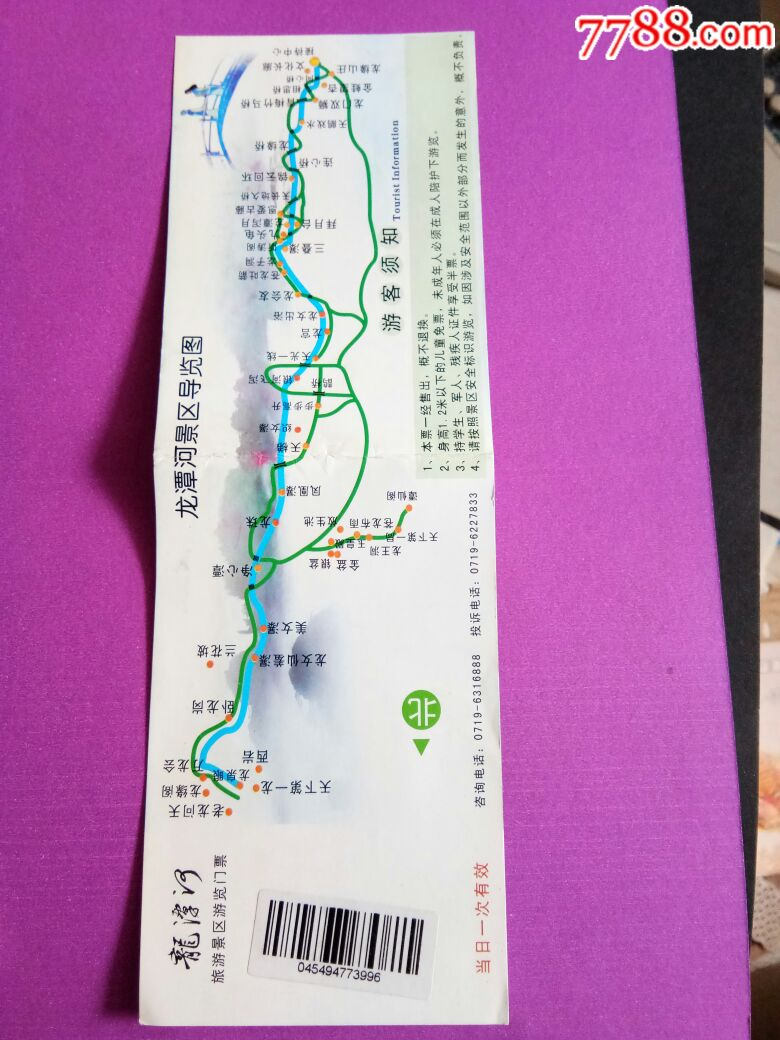 龙潭河旅游景区游览门票