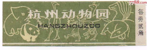 世界遗产-西湖景观-杭州动物园_价格9.