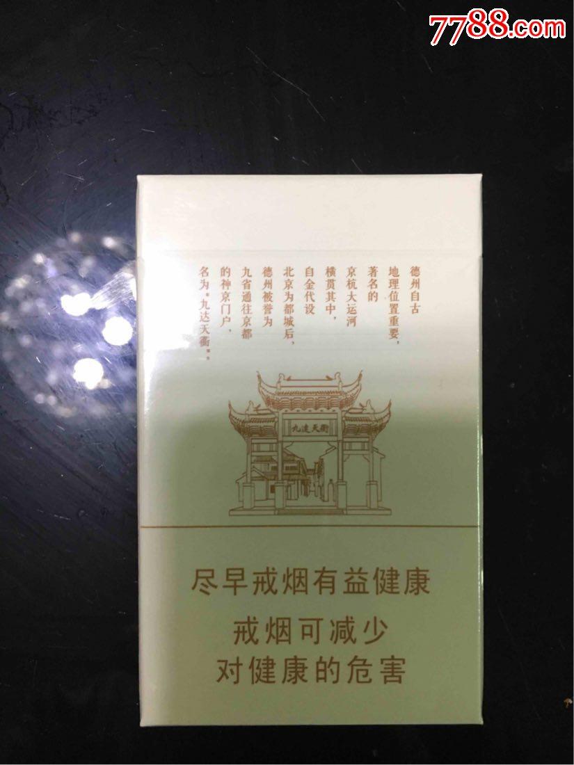 德烟(泰山16尽早版,仅供收藏)