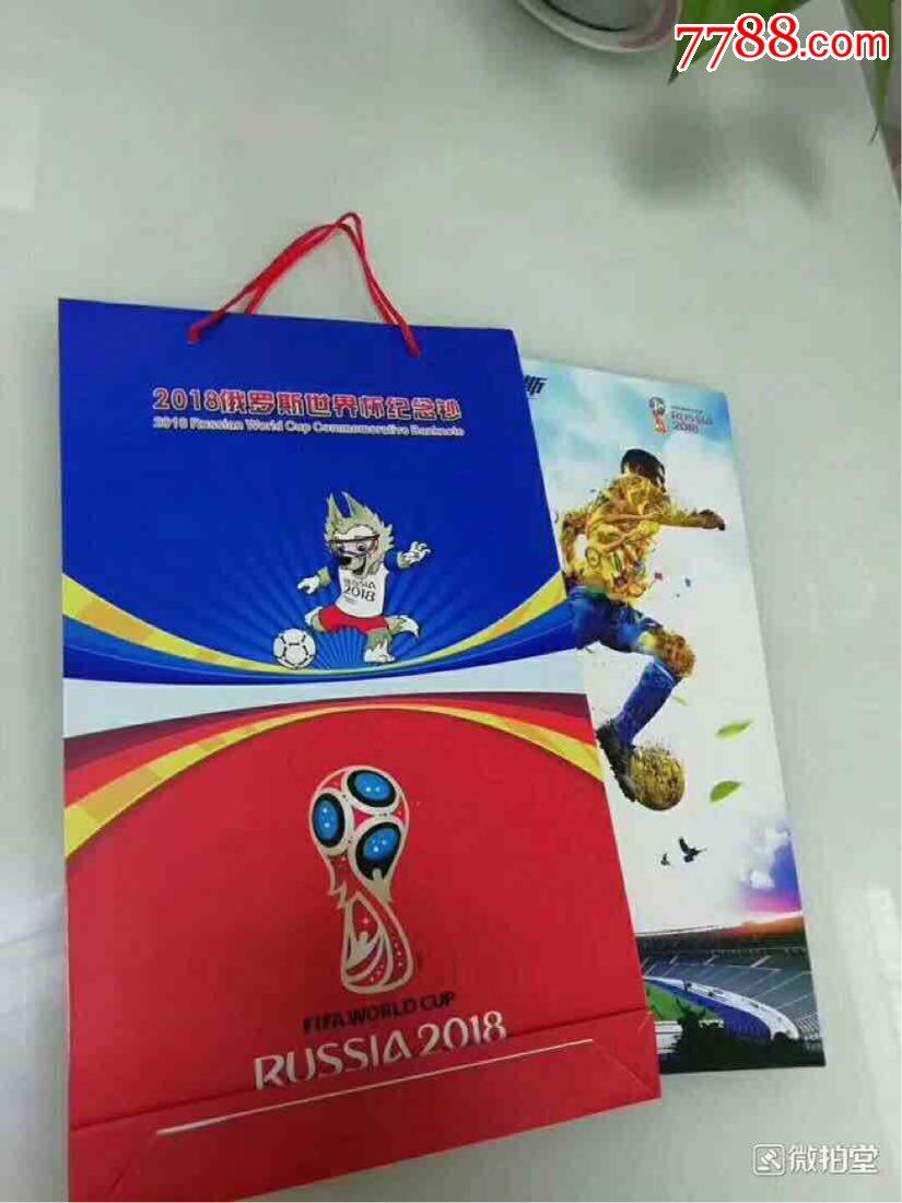 2018年俄罗斯世界杯纪念钞标十.