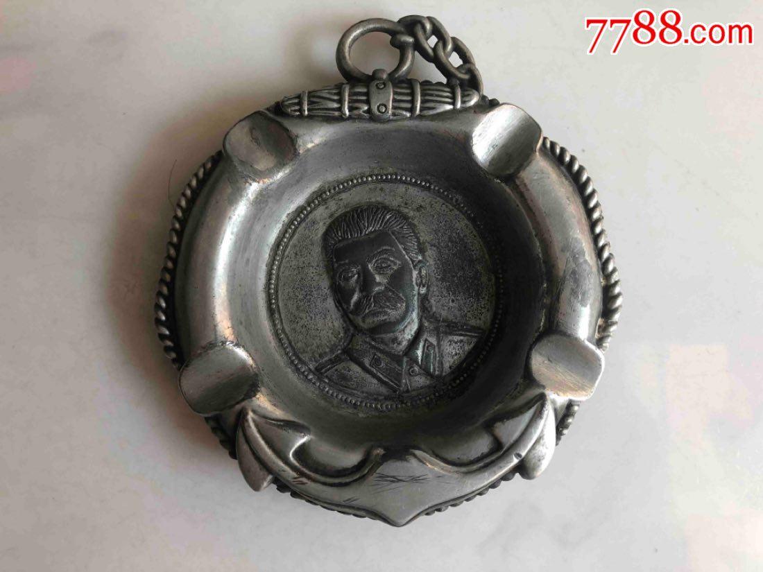 前苏联铝制烟灰缸2个