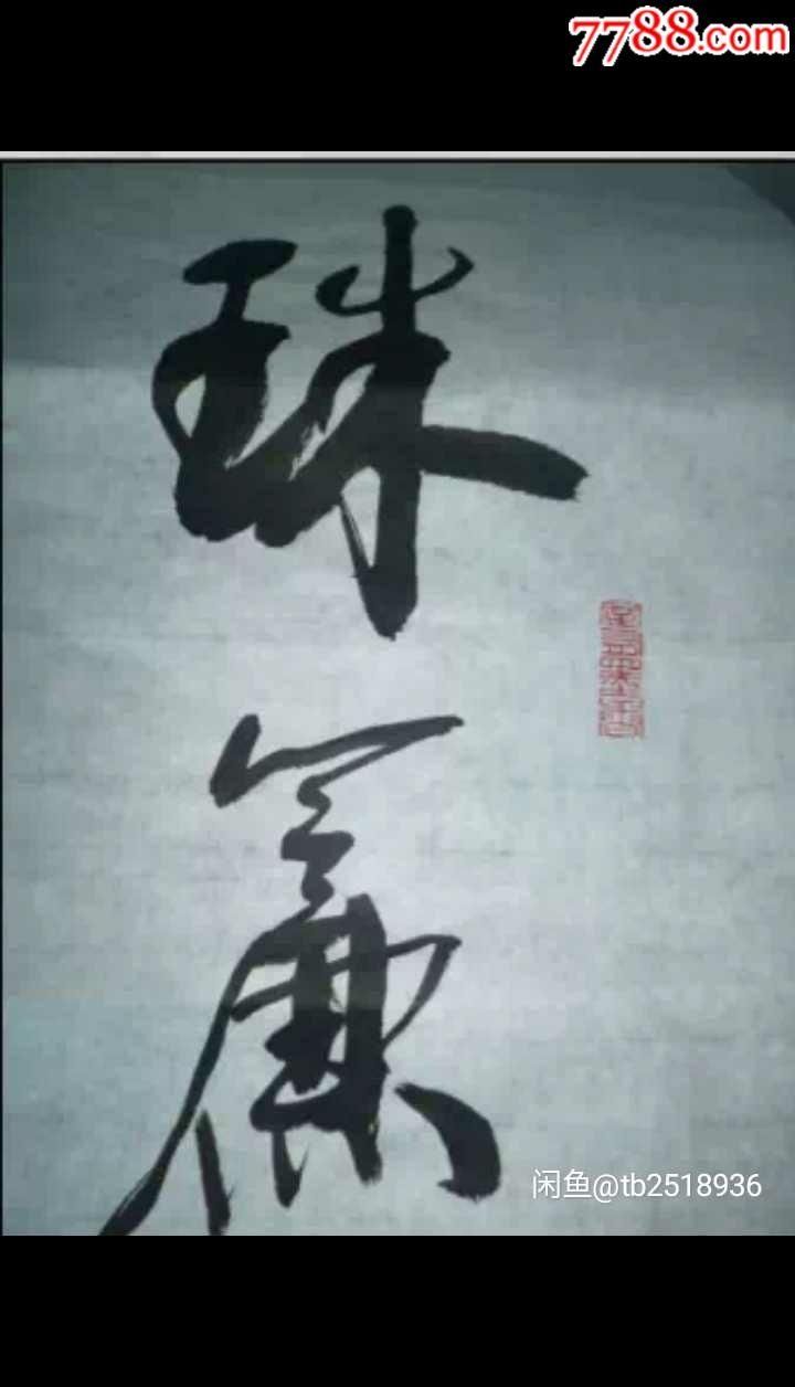 重庆著名书法家陶梅岑书法对联未裱图片