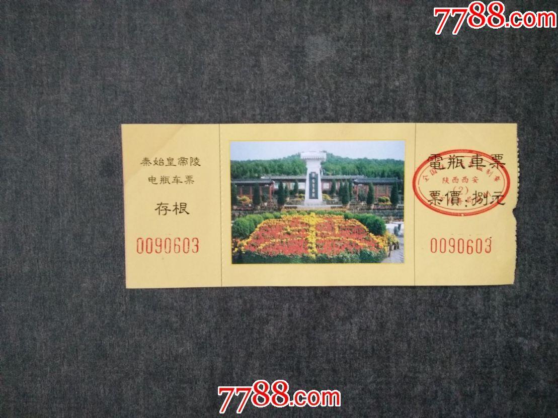 秦始皇帝陵电瓶车票-价格:1.0000元-se60325264-旅游