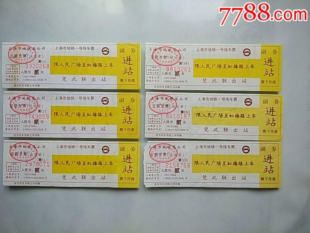 香港女�:,j�o��i��l_上海地铁(试运营)车票6枚合售【黄(i/j/l/m/n/o)】