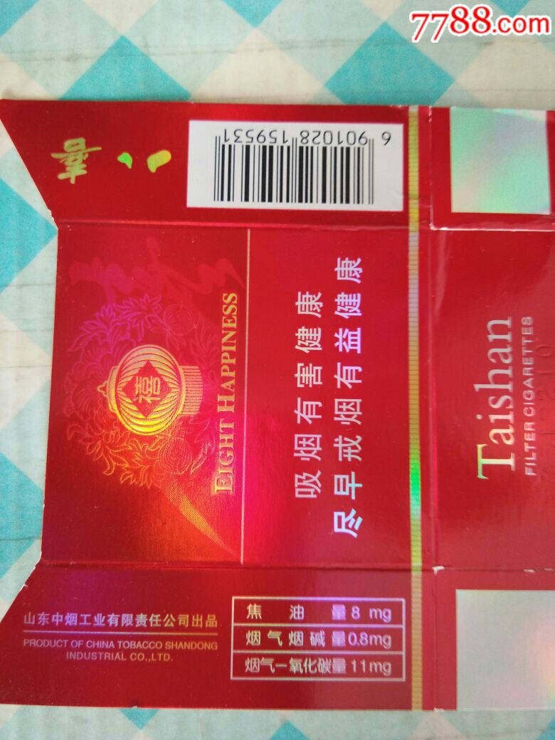 泰山~八喜_价格1.0000元_第2张_7788收藏__中国收藏热线