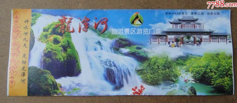 龙潭河门票-价格:2.0000元-se60392722-旅游景点门票
