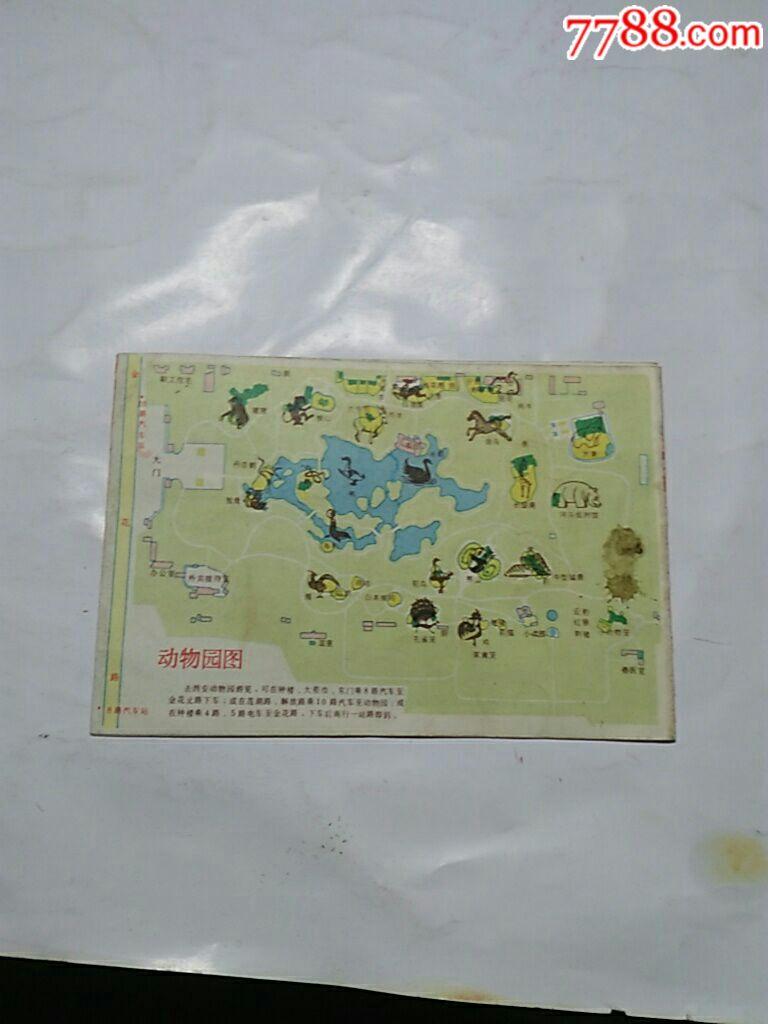 西安动物园景点介绍