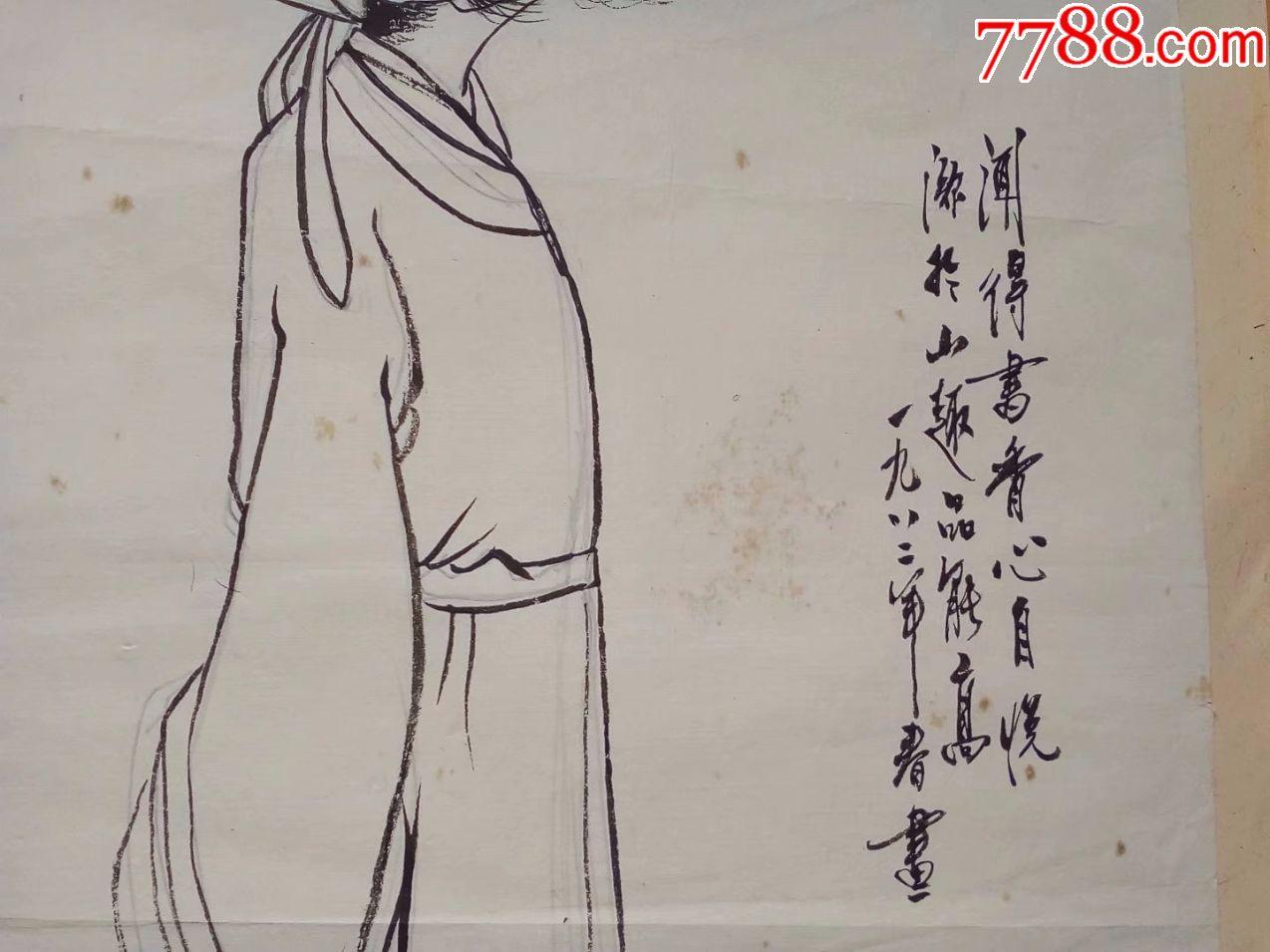 包邮一口价,水墨人物画国画小品画,八十年代原创作品唐代诗人图片