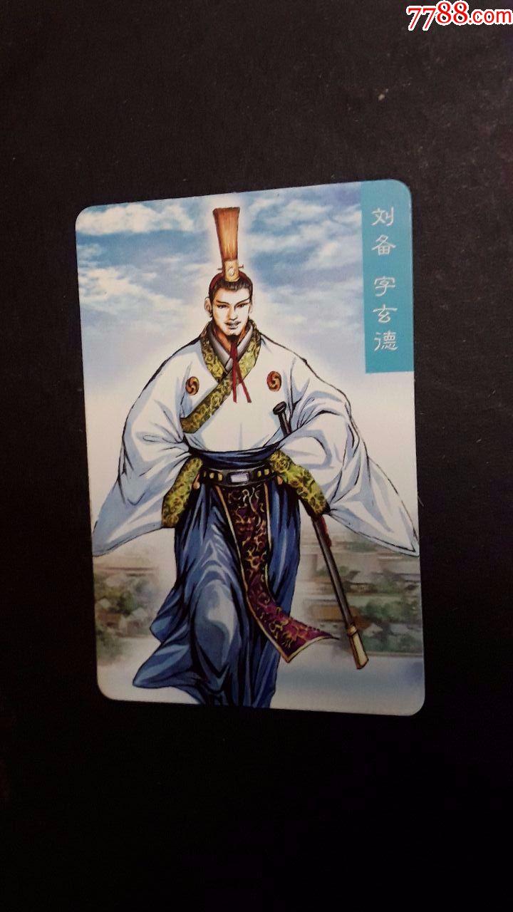 小浣熊食品卡(三国风云录.刘备.字玄德)