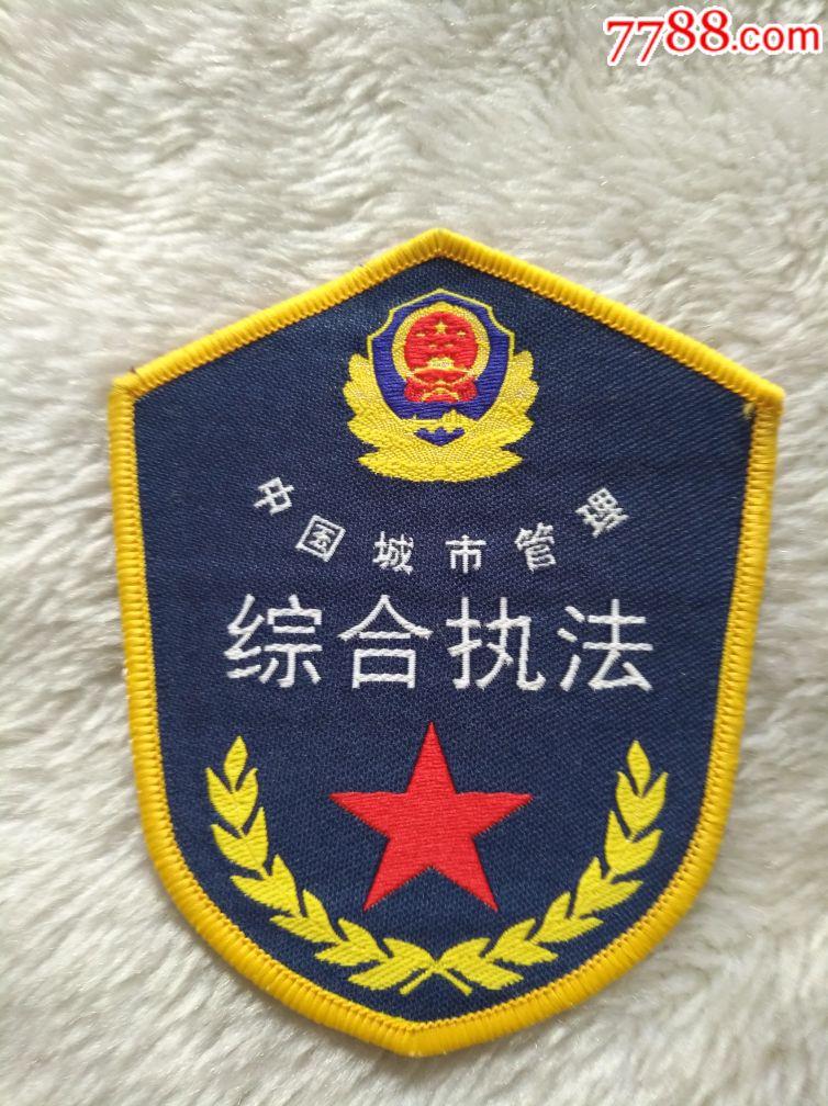 综合执法_[作废的城市综合执法臂章