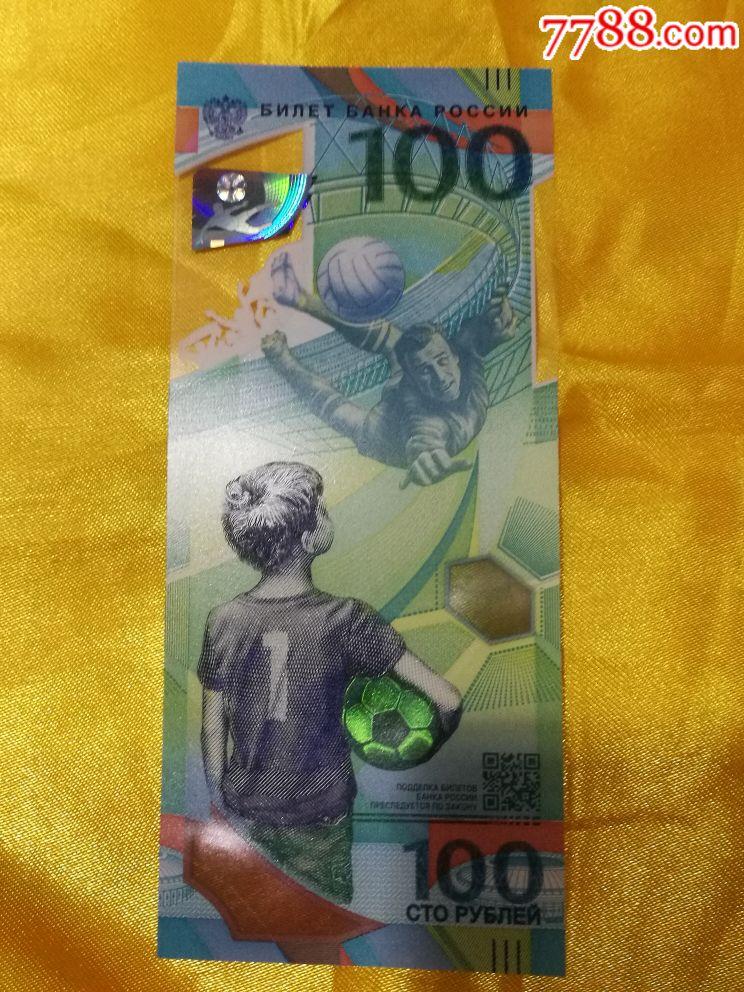 2018第21届俄罗斯世界杯纪念钞纪念币