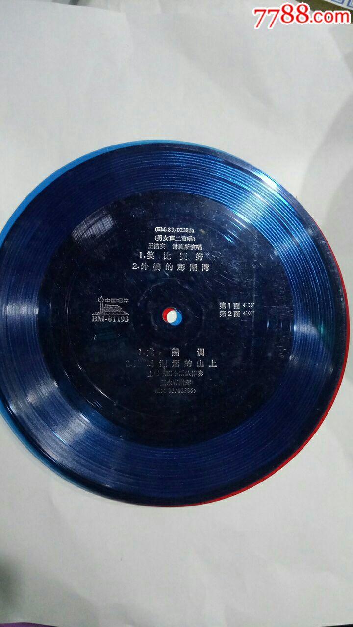 4张33转男女生二重唱薄膜唱片--018