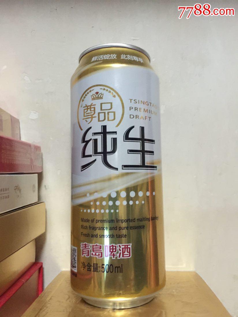 500ml青岛啤酒罐(尊品纯生)