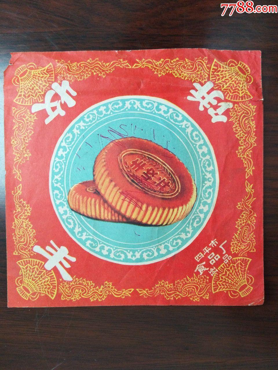 丰收饼(吉林省四平市食品厂出品)莲子有点圆珠笔写画正面定图片