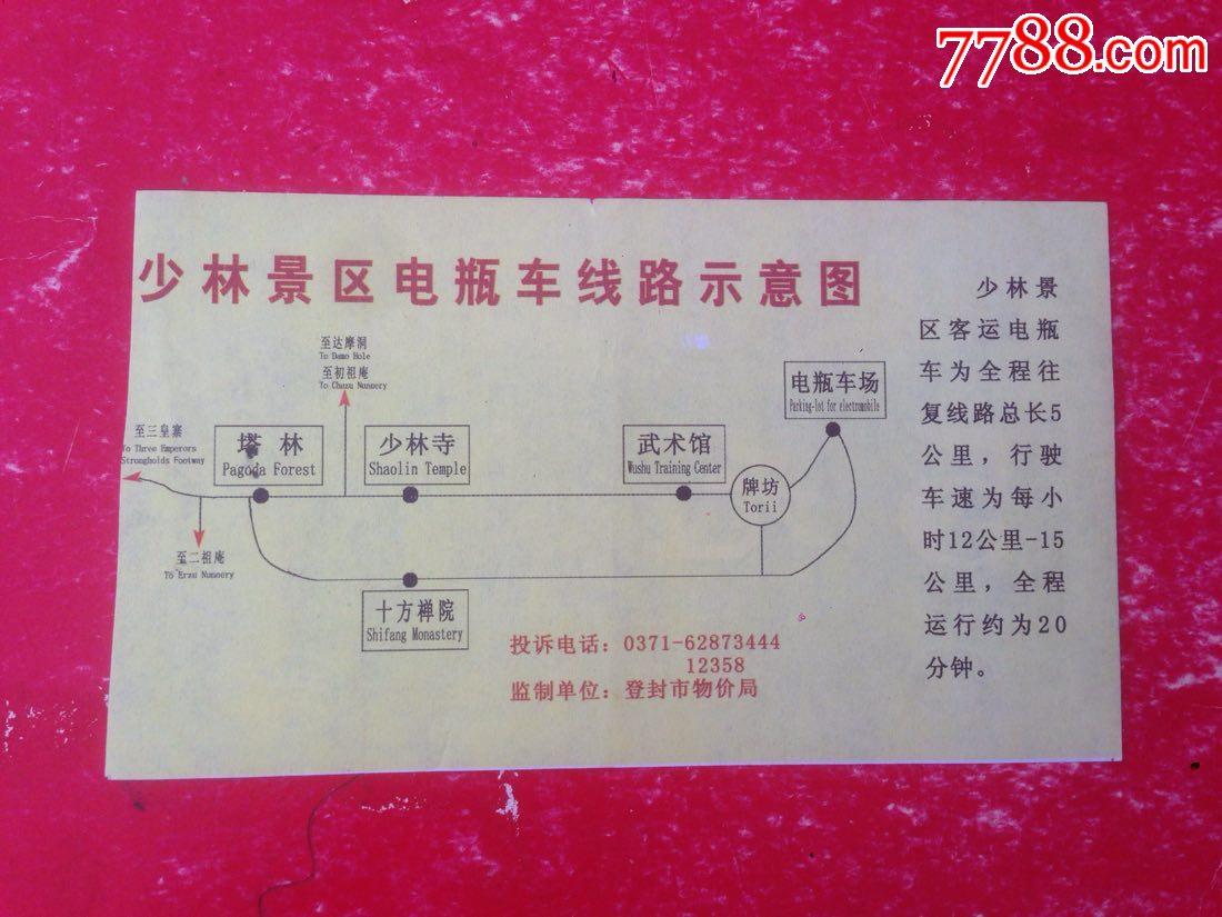 """河南""""嵩山少林景区""""电瓶车票-价格:1.0000元-se-旅游"""
