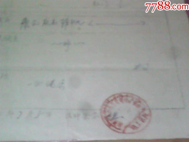 1960年新疆结婚证明及婚检报告