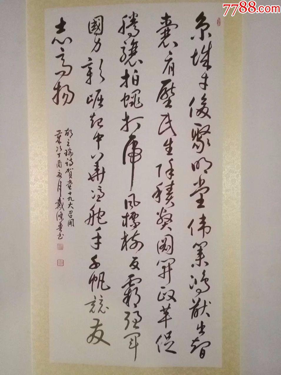 名人名家书法,四尺中堂书法,卷轴精装裱,参加展览的作品,包邮图片